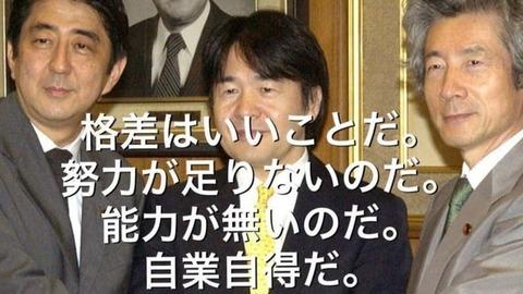 ツイッターで#竹中平…
