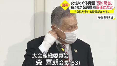 """""""暴言王""""森喜朗氏の…"""